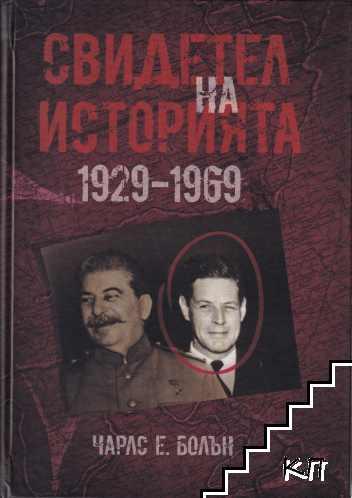 Свидетел на историята 1929-1969