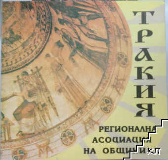 """Регионална асоциация на общините """"Тракия"""""""