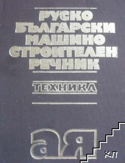 Руско-български машиностроителен речник
