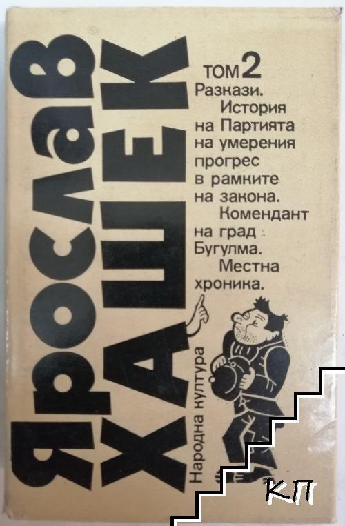 Избрани творби в три тома. Том 2: Политическа и социална история на Партията на умерения прогрес в рамките на закона; Комендант на град Бугулма; Местна хроника; Статии