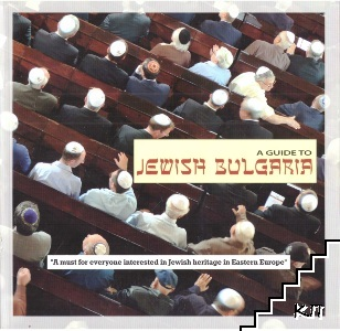 A Guide to Jewish Bulgaria