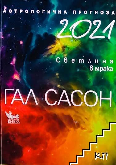 Астрологична прогноза 2021