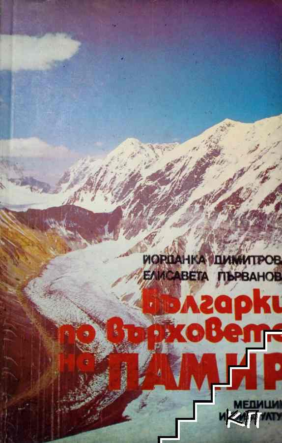 Българки по върховете на Памир