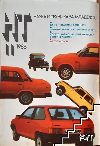 Наука и техника за младежта. Бр. 11 / 1986