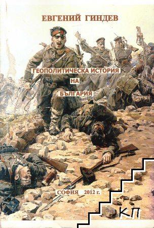 Геополитическа история на България
