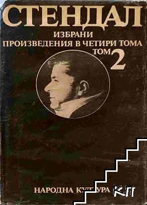 Избрани произведения в четири тома. Том 2-3