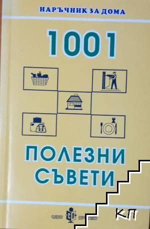 1001 полезни съвети