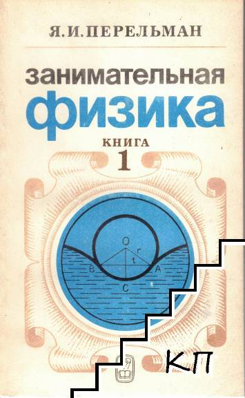 Занимательная физика. Книга 1-2