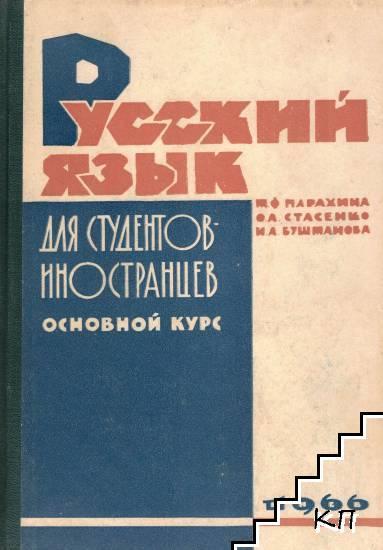 Руский язык для студентов иностранцев основной курс