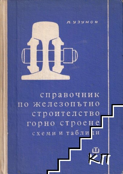 Справочник по железопътно строителство - горно строене
