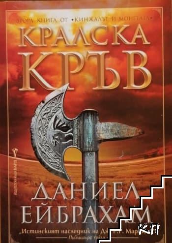 Кинжалът и монетата. Книга 2: Кралска кръв