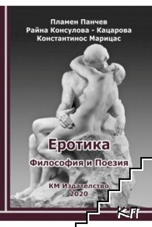Еротика - философия и поезия