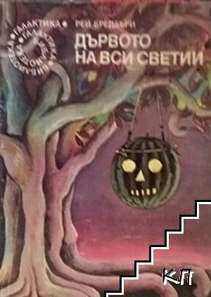 Дървото на вси светии