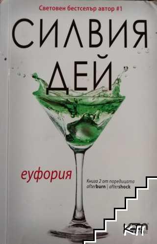 Afterburn / Aftershock. Книга 2: Еуфория