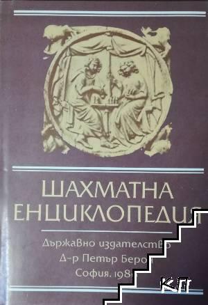 Шахматна енциклопедия