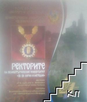"""Ректорите на Великотърновския университет """"Св. св. Кирил и Методий"""""""