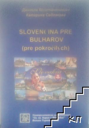Slovenčina pre bulharov