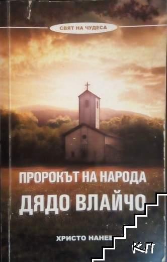 Пророкът на народа: Дядо Влайчо. Книга 1