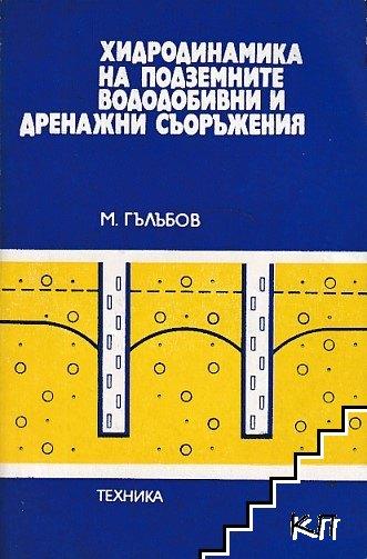 Хидродинамика на подземните вододобивни и дренажни съоръжения