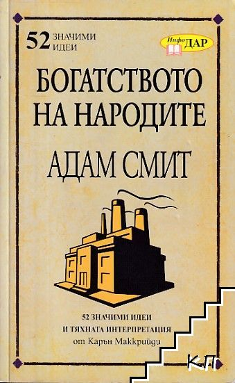 Богатството на народите на Адам Смит