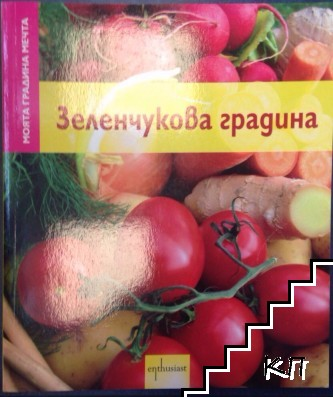 Зеленчукова градина
