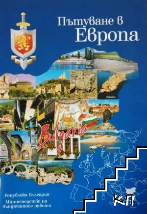 Пътуване в Европа