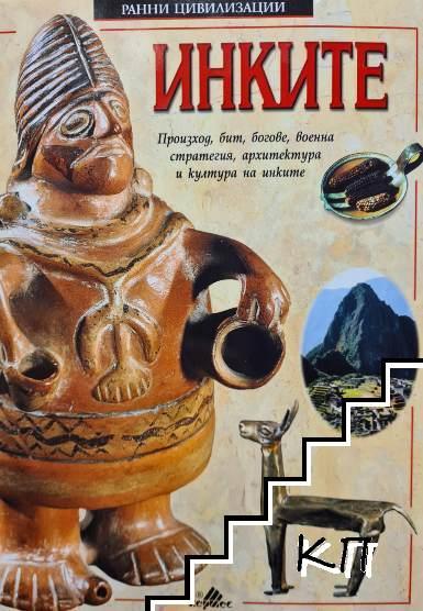 Ранни цивилизации: Инките / Северноамериканските индианци / Древните египтяни / Древните китайци