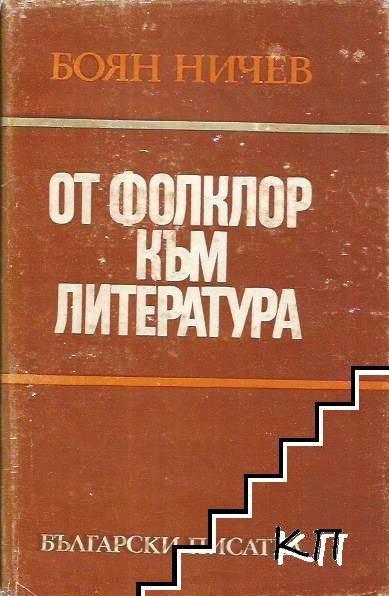 От фолклор към литература