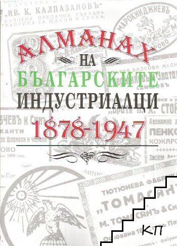 Алманах на българските индустриалци 1878-1947