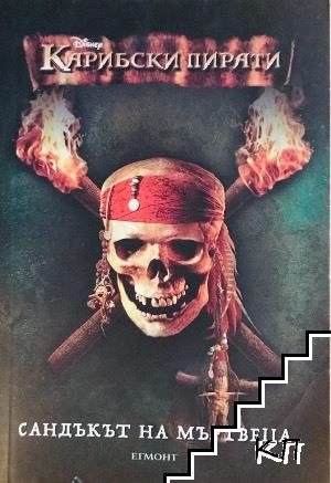 Карибски пирати. Книга 2: Сандъкът на мъртвеца