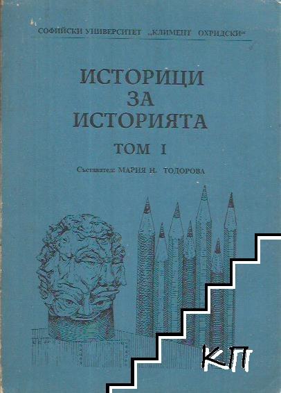 Историци за историята. Том 1