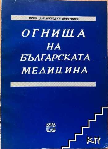 Огнища на българската медицина