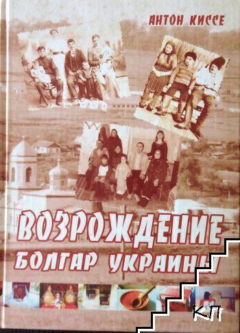 Возрождение болгар Украины