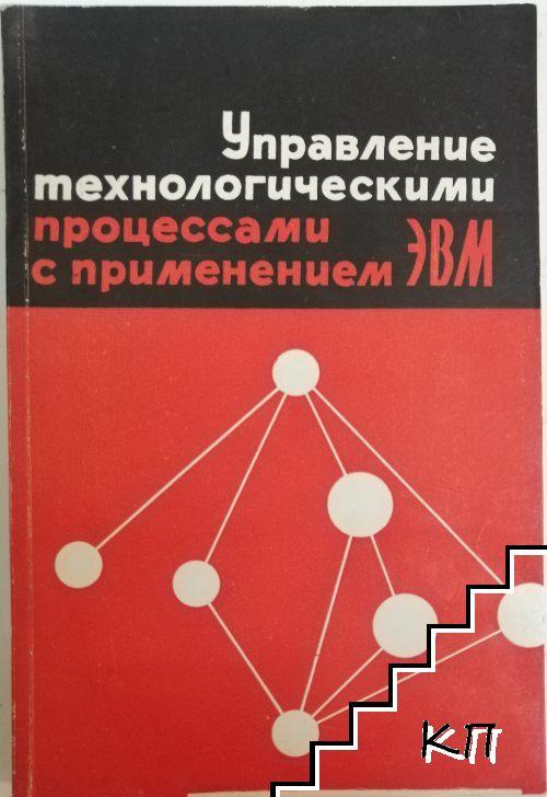 Управление технологическими процессами с применением ЭВМ