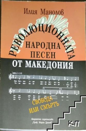 Революционната народна песен от Македония. Том 2