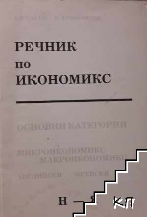 Речник по икономикс: А-М, Н-Я