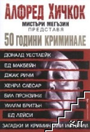 50 години криминале