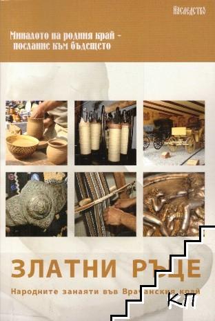 Златни ръце. Народните занаяти във Врачанския край