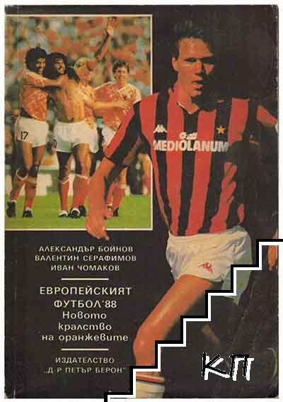 Европейският футбол '88