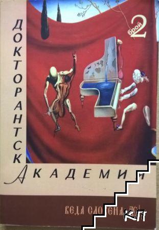 Докторантска академия. Бр. 2 / 2016