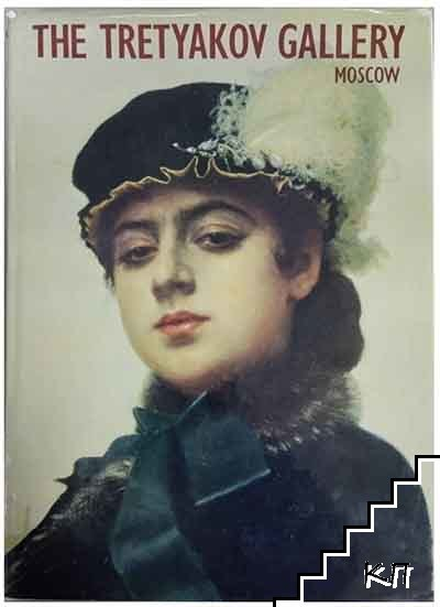 The Tretyakov Gallery - Moscow
