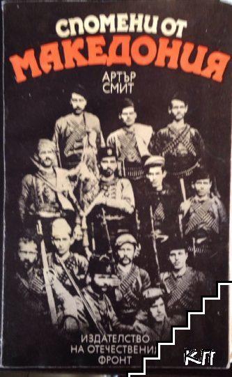 Спомени от Македония