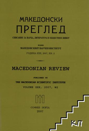 Македонски преглед. Кн. 2 / 2007