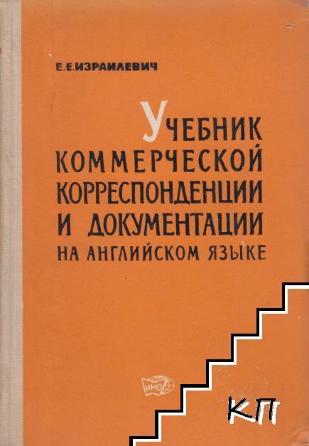 Учебник коммерческой корреспонденции и документации на английском езыке