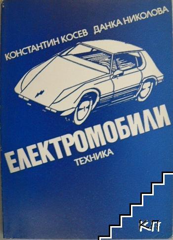 Електромобили