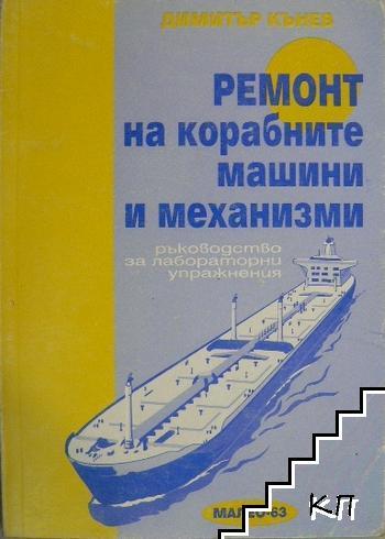Ремонт на корабните машини и механизми