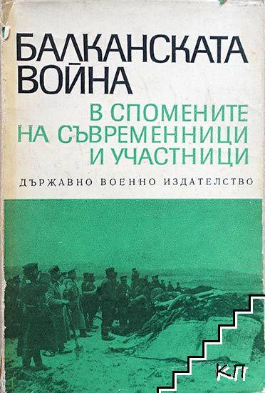 Балканската война в спомените на съвременници и участници