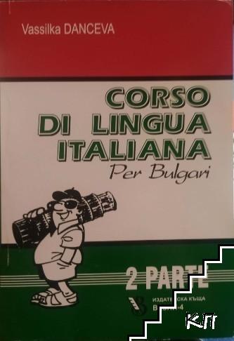 Corso di lingua italiana per bulgari. Рarte 2