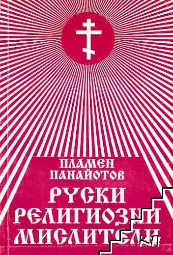 Руски религиозни мислители. Част 1