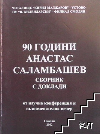 90 години Анастас Саламбашев
